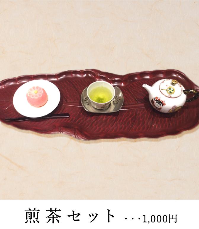 煎茶セット900円