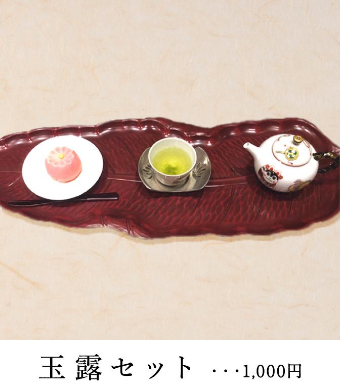 玉露セット1,00円