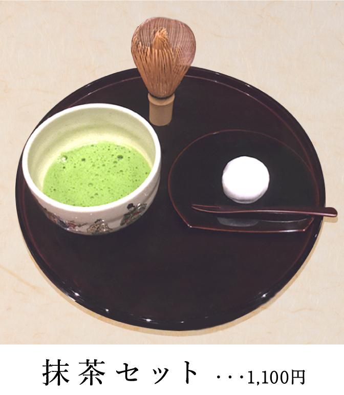 抹茶セット900円