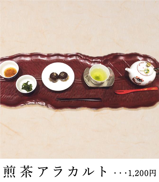 煎茶アラカルト1,200円