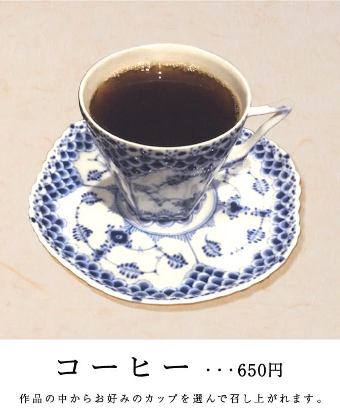 コーヒー650円 作品の中からお好みのカップを選んで召し上がれます。