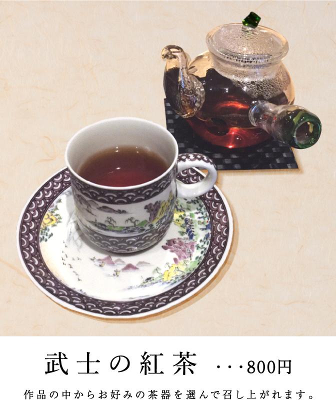 武士の紅茶800円 作品の中からお好みの茶器を選んで召し上がれます。