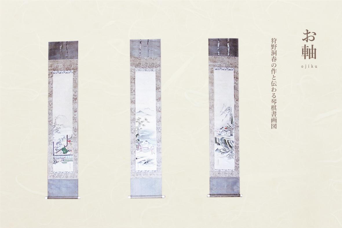 お軸 ojiku 狩野洞春の作と伝わる琴棋書画図