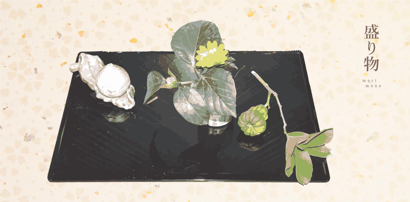 盛り物 mori mono