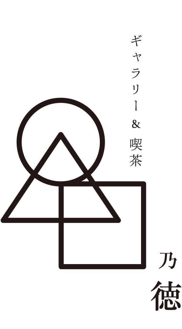 ギャラリー&喫茶 ◯△□乃徳