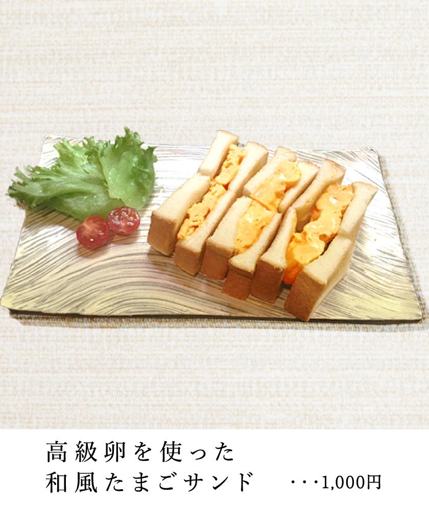 もりもりたまごの和風たまごサンド1,00円
