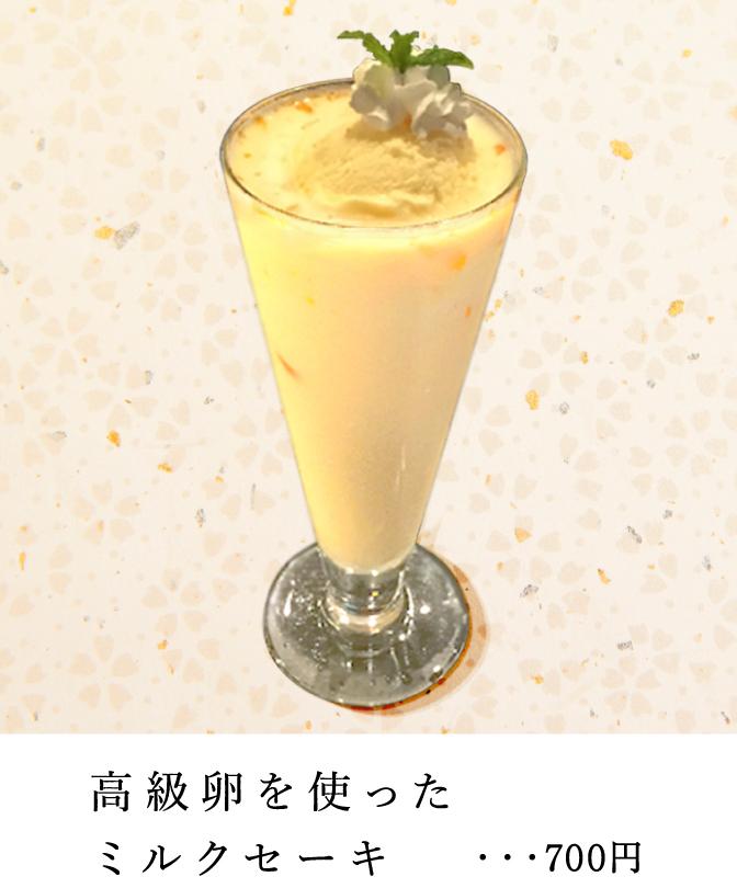 もりもりたまごのミルクセーキ700円