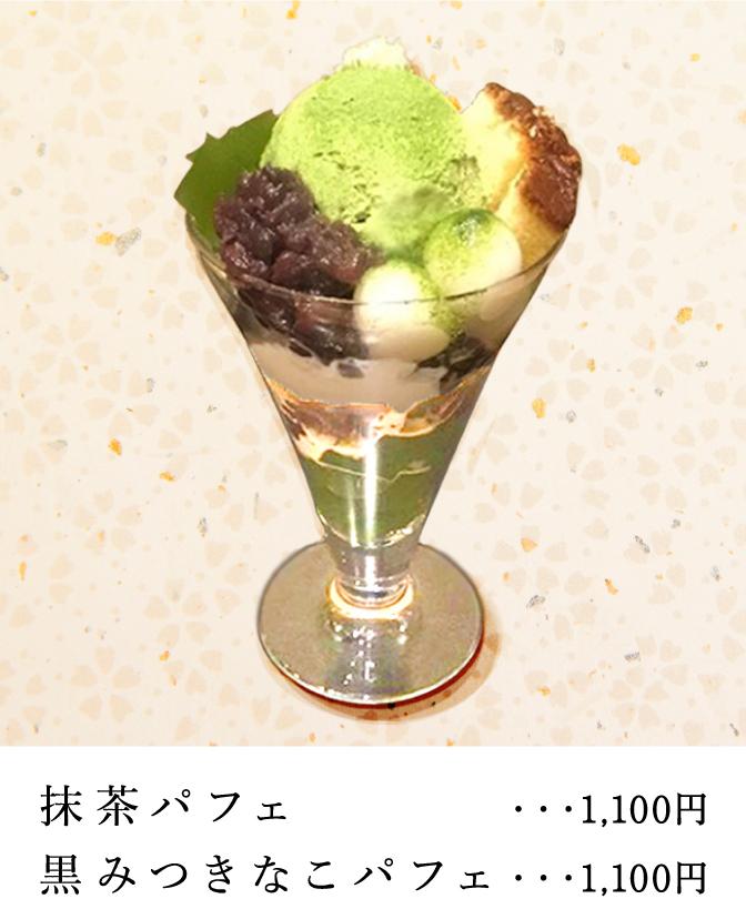 抹茶パフェ1,100円 黒みつきなこパフェ1,100円