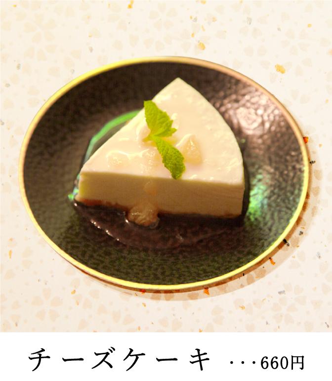 チーズケーキ660円