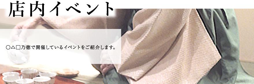 店内イベント ○△□乃徳で開催しているイベントをご紹介します。