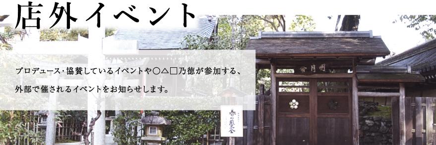 店外イベント プロデュース・協賛しているイベントや○△□乃徳が参加する、 外部で催されるイベントをお知らせします。