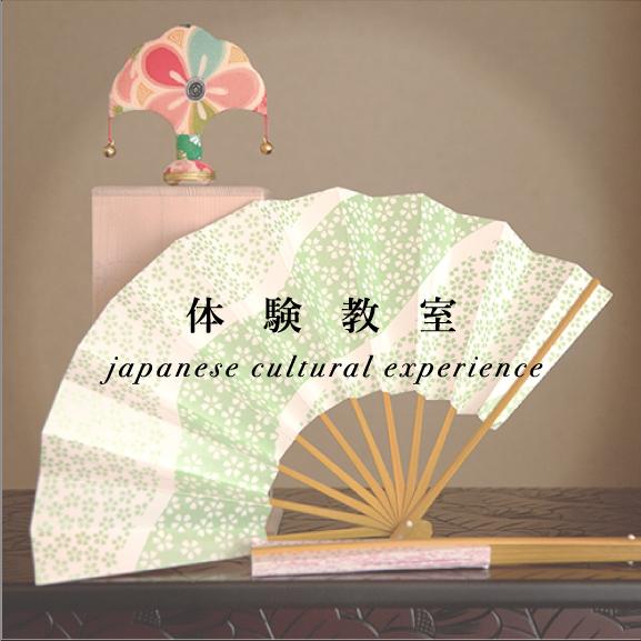 日本文化体験 japanese cultural experience