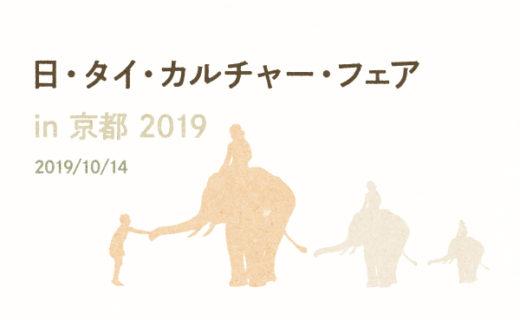 日・タイ・カルチャー・フェア in 京都 2019